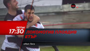 Локомотив Пловдив - Етър 26 февруари, петък от 17.30 ч. по DIEMA SPORT