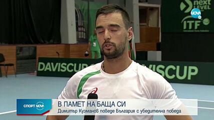 """Димитър Кузманов стартира с победа за Купа """"Дейвис"""""""