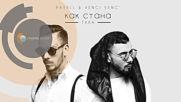 Pavell & Venci Venc' - Как стана така (Official HD)