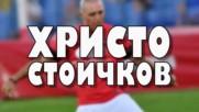 Кой е Христо Стоичков?