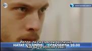 Hayat Yolunda - По пътя на живота - Епизод 10, фрагман, бг субс