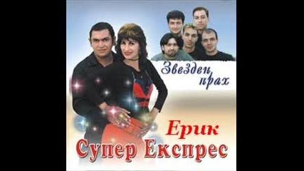 Ерик и Орк Супер Експрес - Самота
