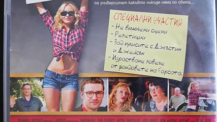 Българското Dvd издание на Палавата класна (2010) Съни филм ентъртеймънт 2011