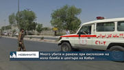 Много убити и ранени при експлозия в центъра на Кабул