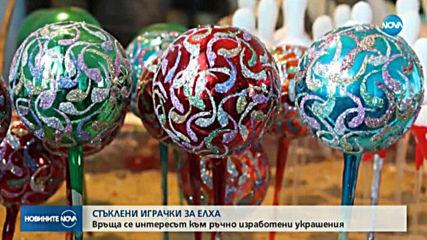 СТЪКЛЕНИ ИГРАЧКИ ЗА ЕЛХА: Връща се интересът към ръчно изработени украшения