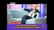 Господари на ефира 23/06/2009 Смях със професор Вучков