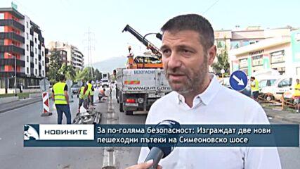 За по-голяма безопасност: Изграждат две нови пешеходни пътеки на Симеоновско шосе