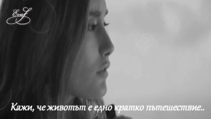 ♥ С Теб ♥ Елена Папаризу