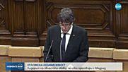 Каталуния отлага обявяването на независимост