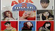 Ара Фолк Балади 1999-2000