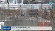Дете стреля с въздушна пушка по строителни работници
