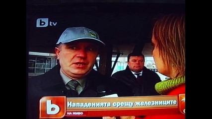 Btv репортаж за нападенията на влаковете в бдж част 1