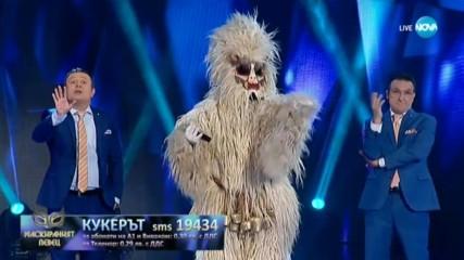 Кукерът изпълнява Bamboleo на Jipsy Kings | Маскираният певец
