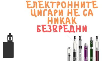 Електронните цигари не са никак безвредни