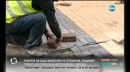 """Столичният булевард """"Витоша"""" е готов … за ремонт!"""