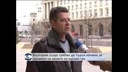 България плаща с 30 % по-скъпо за руския газ, отколкото другите европейски страни