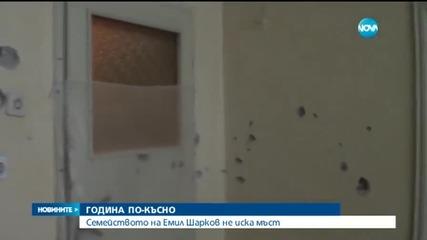 380 000 лв. обезщетение поискаха роднините на Емил Шарков (3 Част)
