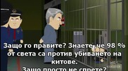 South Park /сезон 13 Еп.11/ Бг Субтитри