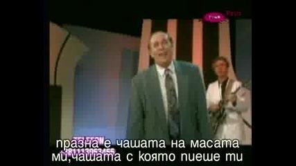 Tozovac - Празна Чаша На Масата Ми/превод/