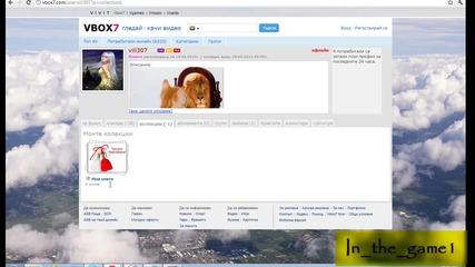 Бъг във Vbox7.com 25.03.12