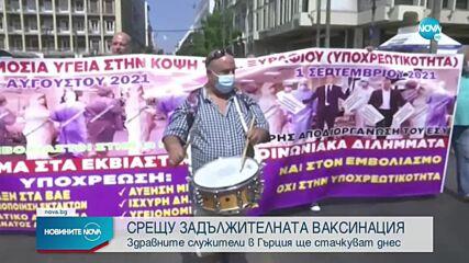Здравните служители в Гърция ще стачкуват