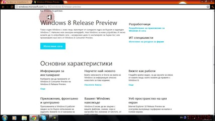 New Windows 8 Release Preview