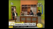 Music Idol 2 - Иван Ангелов В Тази Сутрин 3 Част