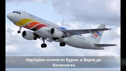 Резервация на чартърен самолетен билет от Бургас, Варна и София