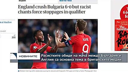 Расистките обиди на мача между България и Англия са основна тема в британските медии