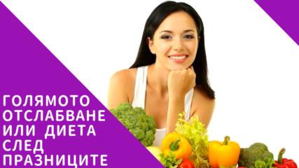 Голямото отслабване или диета след празниците