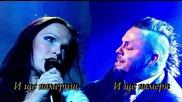 Tarja Turunen feat. Justin Furstenfeld - Medusa prevod