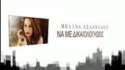 Melina Aslanidou - Na Me Dikaiologiseis