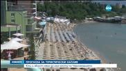Прогноза: През юли и август няма да има места по Черноморието