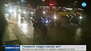 Хиляди мотори превзеха улиците на София за нощно каране