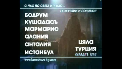 С Нас По Света И У Нас...тел:(054)801991
