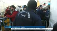 Гръцко-македонският граничен район – на крачка от хуманитарна криза