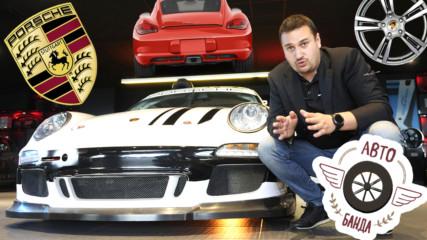 PORSCHE 911 GT3-Три истински звяра на 4 гуми