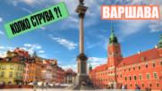 Музеи, култура и Шопен - колко струва във Варшава?