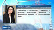 """""""Инерком България"""" обжалва решението на КЗК за сделката за ЧЕЗ"""