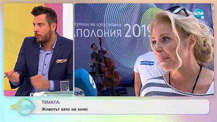 Хилда Казасян: На турне с българска филмова музика -