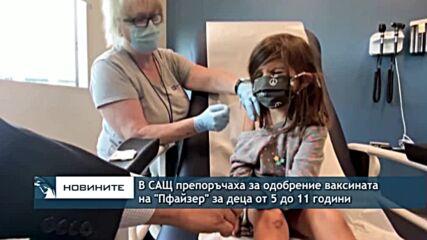 """В САЩ препоръчаха за одобрение ваксината на """"Пфайзер"""" за деца"""