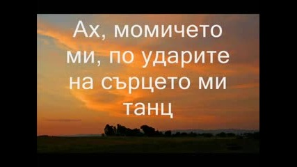Giannis Ploutarxos -  Ax koritsi mou(превод)