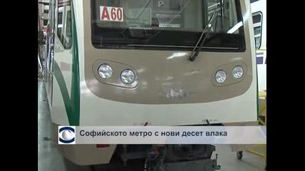 Софийското метро с нови десет влака