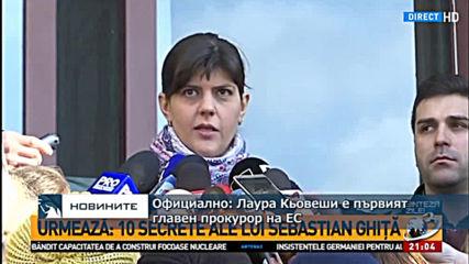 Официално: Лаура Кьовеши е първият главен прокурор на ЕС