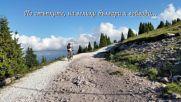 До връх Голям Перелик 2191м - 10 част Обиколка на великата Родопа планина с колела 2015