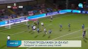 Спортни новини (26.01.2021 - обедна емисия)