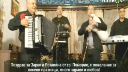орк. Мъниста р-л Ангел Якимов - Якимово хово