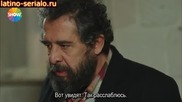 Отмъщението на змиите~ Yilanlarin Ocu еп.26 Турция Руски суб.