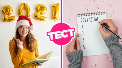 ТЕСТ: Какво ще изпълниш от новогодишните си обещания?