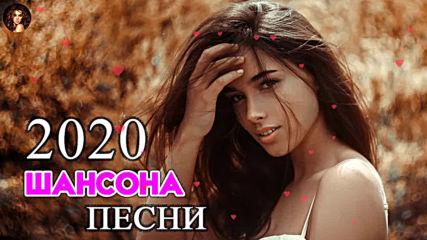 Шансон 2020 - Красивые песни в машину - Все Хиты!